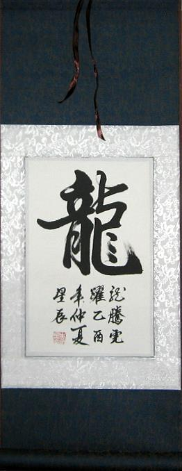 Chinese Proverb Dragon Art Calligraphy Symbols Scroll Painting