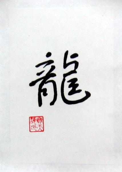 Dragon Art Calligraphy Symbol Chinese Painting