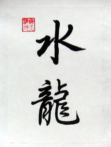 Water Dragon Art Calligraphy Symbol Chinese Painting