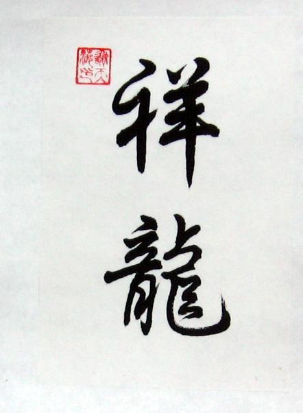 Auspicious Dragon Symbols Chinese Calligraphy Painting