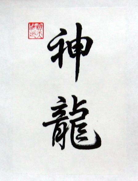 Chinese Symbols for Spiritual Dragon Calligraphy Painting