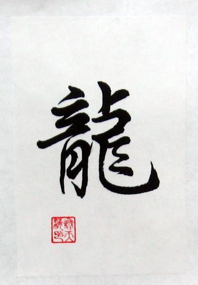 Chinese dragon zodiac symbol calligraphy painting