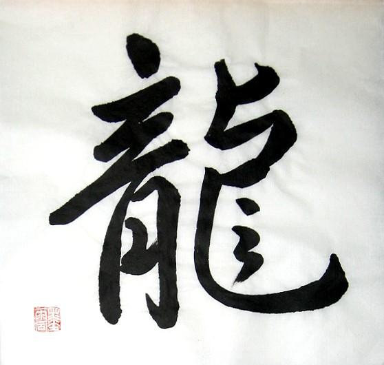 Chinese Dragon Symbol Calligraphy Paintings