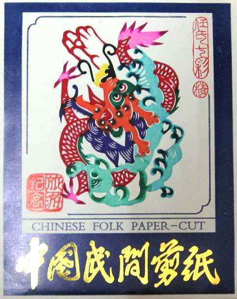 Chinese Dragons Multi-Colored Cut Paper Set