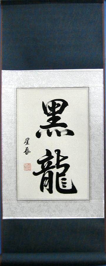 Chinese Black Dragon Symbols Calligraphy Scroll Art Painting