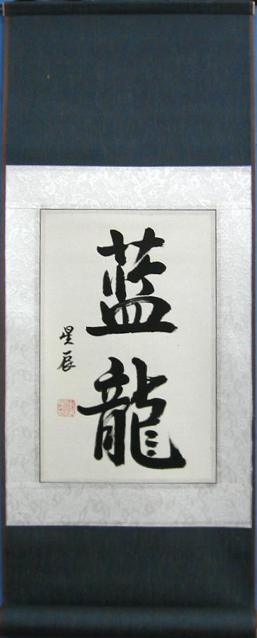 Chinese Blue Dragon Calligraphy Symbols Scroll Painting