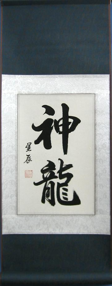 Spiritual Dragon Symbols Chinese Calligraphy Scroll Art