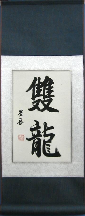 Chinese Symbols for Double Dragon Art Calligraphy Scroll
