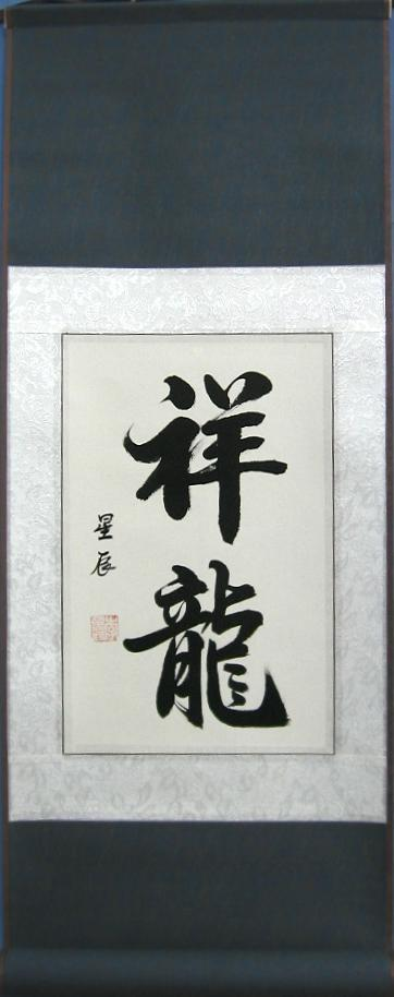 Chinese Symbols Auspicious Dragon Calligraphy Scroll Painting
