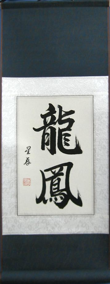 Chinese Symbols Dragon Phoenix Calligraphy Scroll Painting