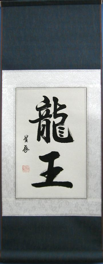 Chinese Dragon King Symbol Calligraphy Scroll Painting