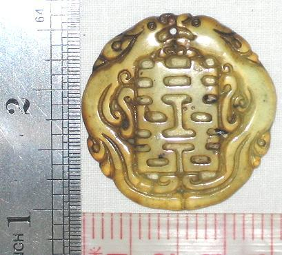 Double Happiness Double Dragon Symbols Chinese Jade Pendant