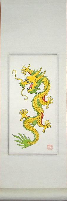 Chinese Yellow Dragon Scroll Painting