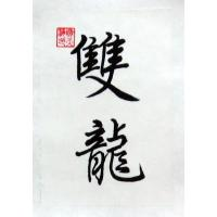 Double Dragon Calligraphy Art Symbol Chinese Painting