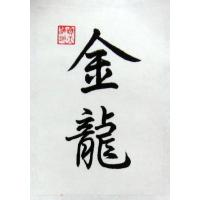 Chinese Symbols for Golden Dragon Art Calligraphy Painting