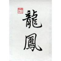 Dragon Phoenix Calligraphy Symbols Chinese Art Painting