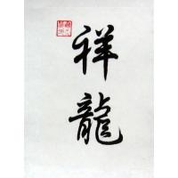 Auspicious Dragon Symbols Chinese Calligraphy Painting