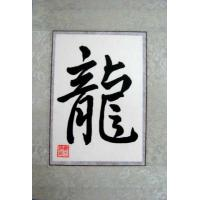 Chinese Dragon Symbol Calligraphy Frame Scroll Painting