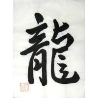 Chinese Dragon Calligraphy Symbol Painting