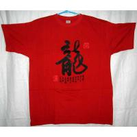 Chinese Dragon Symbol Calligraphy T-Shirt