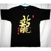 Chinese Symbol for Dragon Calligraphy T-Shirt